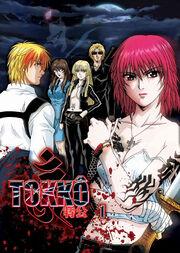 Tokko DVD Cover.jpg