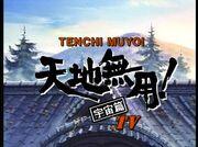 Tenchi Universe Title Card.jpg