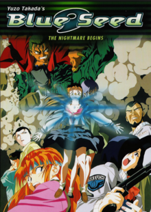 Blue Seed 1994 DVD Cover.PNG
