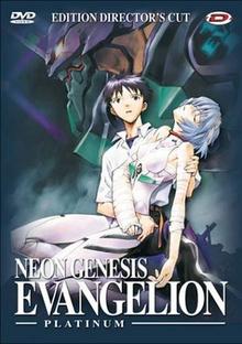 Neon Genesis Evangelion 1995 DVD Cover.PNG