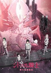 Knights of Sidonia Battle for Planet Nine Cover.jpg