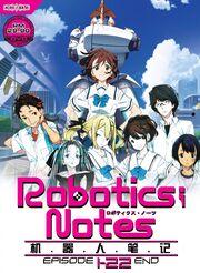 Robotics;Notes 2012 DVD Cover.jpg