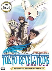 Tsubasa Tokyo Revelations DVD Cover.jpg