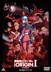 Mobile Suit Gundam The Origin I 2015 DVD Cover.jpg