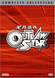 Outlaw Star DVD Cover.jpg