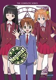 Negima Magister Negi Magi 2005 DVD Cover.jpg