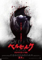 Berserk The Golden Age Arc III Descent 2013 Poster.jpg