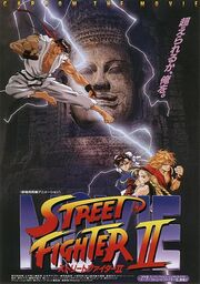 Street Fighter II The Animated Movie Poster.jpg