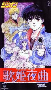 Zillion Burning Night VHS Cover.jpg