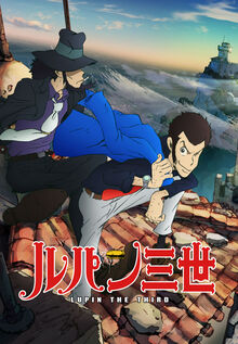 Lupin III Part IV Cover.jpg