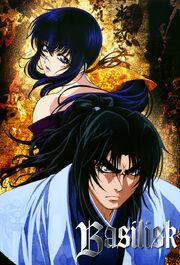 Basilisk 2005 DVD Cover.jpg