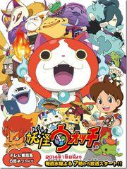 Yokai Watch 2014 Poster.jpg