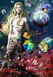 Level E 2011 Poster.jpg