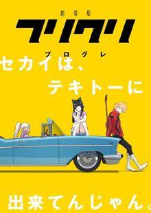 FLCL Progressive Poster.jpg