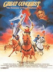 Great Conquest The Romance of Three Kingdoms Poster.jpg