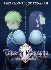 Tales of Vesperia The First Strike DVD Cover.jpg
