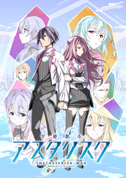 The Asterisk War Cover.png