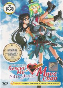 Fighting Fairy Girl Rescue Me Mave-Chan 2005 DVD Cover.jpeg