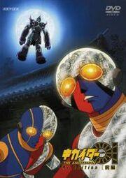 Kikaider 01 the animation dvd cover.jpg