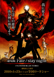 Fate stay night Unlimited Blade Works Poster.png