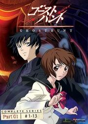 Ghost Hunt 2006 DVD Cover.jpg