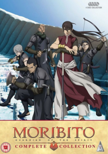 Moribito Guardian of the Spirit 2007 DVD Cover.PNG