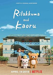 Rilakkuma and Kaoru 2019 Poster.png