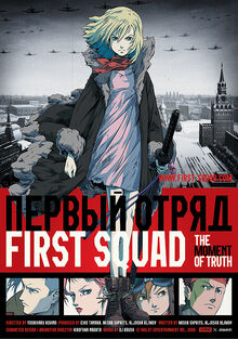 First Squad The Moment of Truth 2009 Poster.jpg