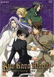 Kyo Kara Maoh! DVD Cover.jpg