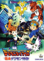Digimon Tamers Runaway Digimon Express DVD Cover.jpg