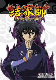 Kekkaishi Set Four DVD Cover.jpg