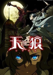 Sirius the Jaeger 2018 Poster.png