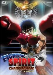 Fighting Spirit Champion Road TV Special DVD Cover.jpg