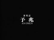 X An Omen 2001 Title Card.png