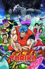 Toriko Volume 3 DVD Cover.jpg
