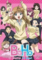 B Gata H Kei Yamada's First Time 2010 DVD Cover.jpg
