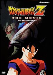 Dragon Ball Z The Tree of Might DVD Cover.jpg