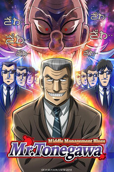 Mr. Tonegawa Middle Management Blues Poster.jpg