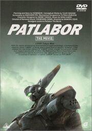 Patlabor The Movie DVD Cover.jpg
