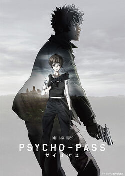 Psycho-Pass The Movie 2015 Poster.jpg
