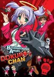 Bludgeoning Angel Dokuro-chan 2005 DVD Cover.jpg