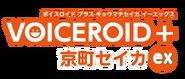 VOICEROID+ Seika EX Logo