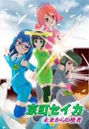 Seika Manga Cover 1