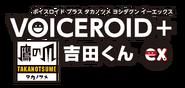 VOICEROID+ Yoshida EX Logo