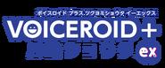VOICEROID+ Shouta EX Logo