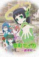 Seika Manga Cover 3