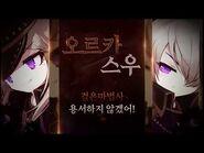 오르카-스우 - 검은마법사