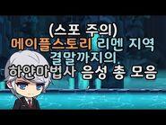 -메이플- 테네브리스 결말까지 스포당할 하얀마법사 음성모음