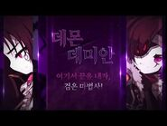 데몬-데미안 - 검은마법사