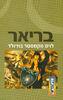 Hebrew Barrayar